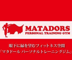 名古屋市でパーソナルトレーニングができるジム