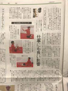 中日新聞ランニングのストレッチ