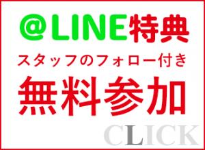 マタドールの@LINE無料登録でスタッフからアドバイスが受けられる