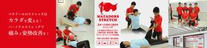 マタドールのストレッチはカラダを変える! パーソナルストレッチで痛みと姿勢改善を!