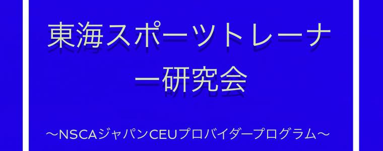 7月29日(日) 東海スポーツトレーナー研究会@東海医療科学専門学校 開催
