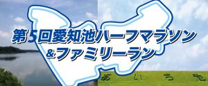 愛知池、マラソン、マタドール、パーソナルトレーニング、名古屋