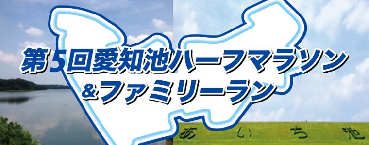 愛知池ハーフマラソン開催のため12月16日(日)は愛知県内のマタドールジムは休館日です!