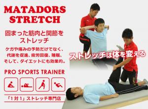 マタドール、ストレッチ、パーソナル、パーソナルトレーニング、パーソナルトレーナー、パートナーストレッチ、リラックス、疲労回復、ゼロトレ、ランニング、マラソン