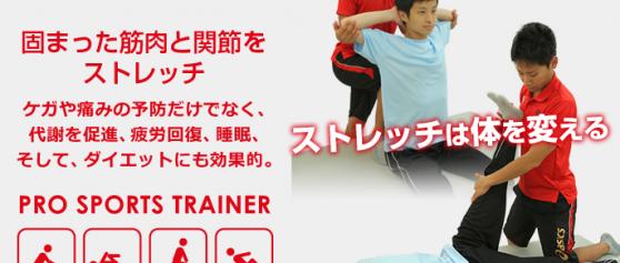 マタドールストレッチ(名古屋・東京各店)のHPリニューアルとお得な情報♫