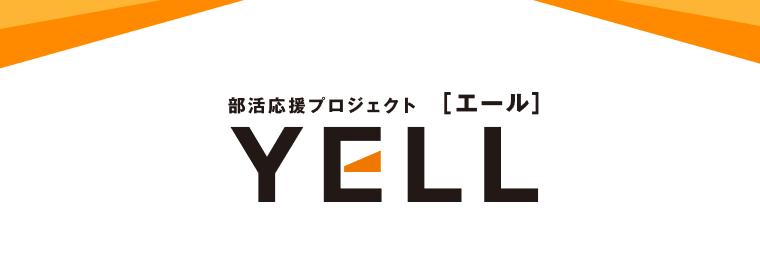 部活応援プロジェクト、YELL(エール)をマタドールは全力サポートいたします!