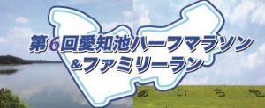 マラソン、ハーフマラソン、ランニング、名古屋、愛知、トレーニング、パーソナルトレーニング、パーソナルトレーナー