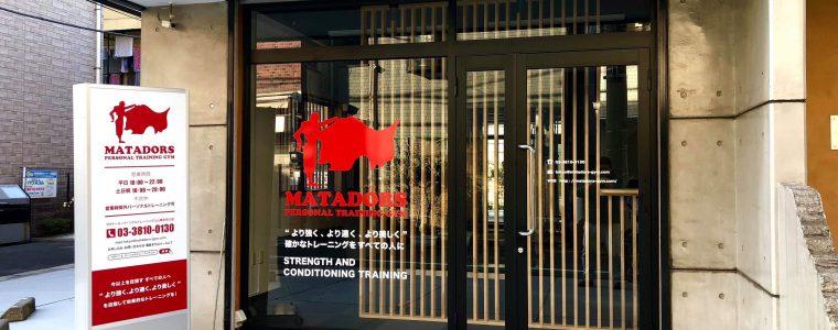 1月5日(土)本日オープン、マタドール・パーソナルトレーニングジム東京荒川店!