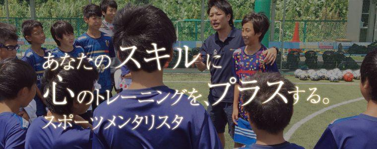 名古屋初開催! 大儀見先生による、スポーツメンタリスタ認定講習@マタドール栄店。