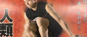 縄跳び、世界記録、ギネス、森口明利、パーソナルトレーニング、パーソナルトレーナー、名古屋、ジャンプ力トレーニング