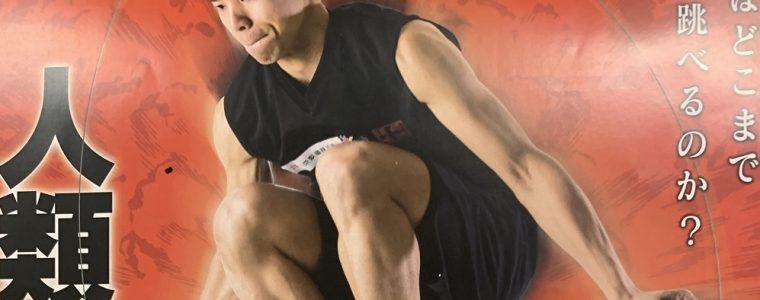マタドールのサポートアスリート、縄跳び8重跳びギネス記録への挑戦!