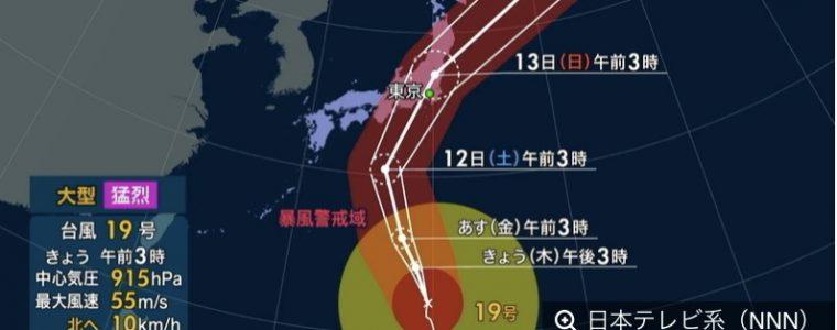 台風19号による10月21日(土)のマタドールジム各店の営業について