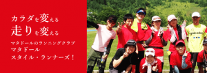 ランニングのトレーニングコラム、パーソナルトレーニング、パーソナルトレーナー、名古屋、愛知、東京、マタドール、体幹トレーニング、マラソン、ランニング