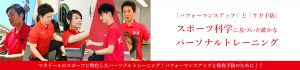 マタドール、パーソナルトレーニング、パーソナルトレーナー、名古屋、栄、伏見、覚王山、東京、田端、荒川、田端新町、ランニング、マラソン、トレーニング、体幹トレーニング
