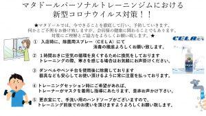パーソナルトレーニング、パーソナルトレーナー、ランニング、名古屋、東京、トレーニング