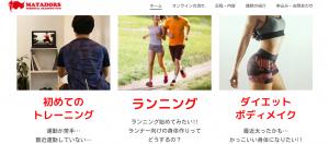 パーソナルトレーニングジム、パーソナルトレーナー、オンライントレーニング、ランニング、マラソン、名古屋、東京、パーソナルトレーニング