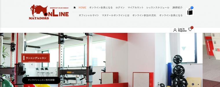 マタドール・オンライントレーニング(レッスン)のホームページがリニューアル!