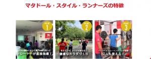 パーソナルトレーナー、パーソナルトレーニング、ランニング、マラソン、ランニングクラブ、名古屋、東京、筋力トレーニング、ダイエット、体幹トレーニング