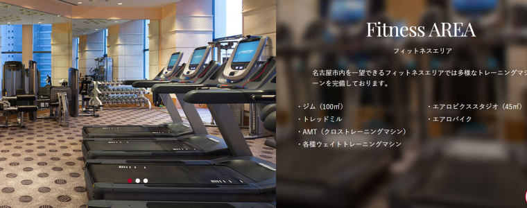 マタドールが提携する名古屋マリオットホテルのパーソナルトレーニング11/24再開!