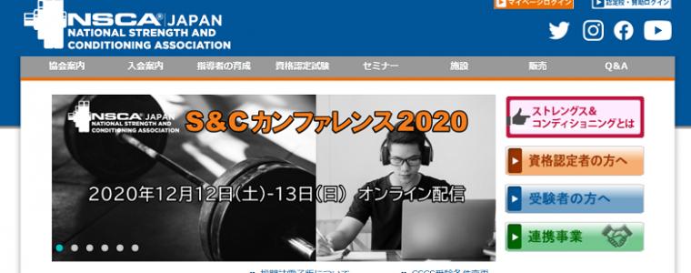 2020年NSCAジャパンS&Cカンファレンスの申し込み締め切りまで後3日!
