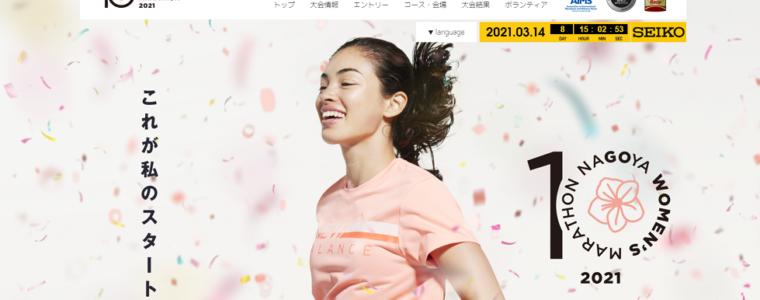 感染予防対策は万全に! 1年ぶりのマラソン大会、名古屋ウィメンズマラソン2021!!