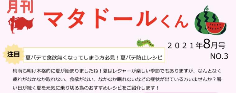 毎月お役立ち情報をお届け、「月刊マタドールくん」8月号発行しました!!