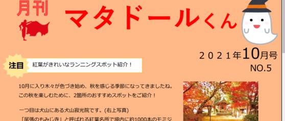 毎月お役立ち情報をお届け、「月刊マタドールくん」10月号発行しました!!