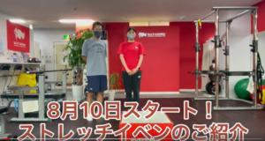 パーソナルトレーナー、パーソナルトレーニング、マタドール、名古屋、東京、文京区、本駒込、ランニング、マラソ